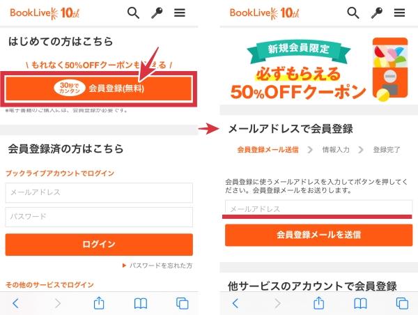 bookLive!登録方法