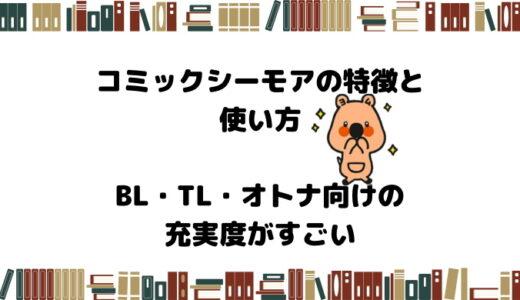 コミックシーモアの特徴と新規特典まとめ☆BL・TLを無料で立ち読みして選びたい人必見