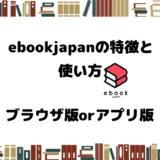 ebookjapanの使い方 ブラウザ・アプリの使い分け
