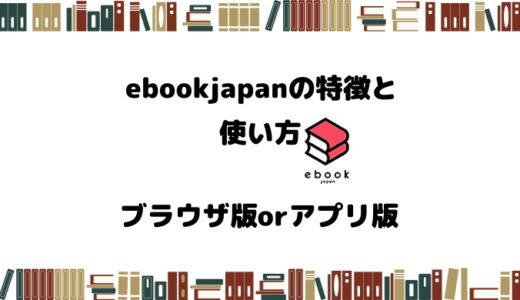ebookjapanの特徴と使い方☆ブラウザ版とアプリ版の使い分けは?
